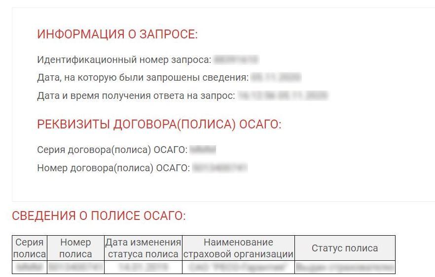Информация о запросе, реквизиты договора (полиса) ОСАГО и сведения о полисе ОСАГО