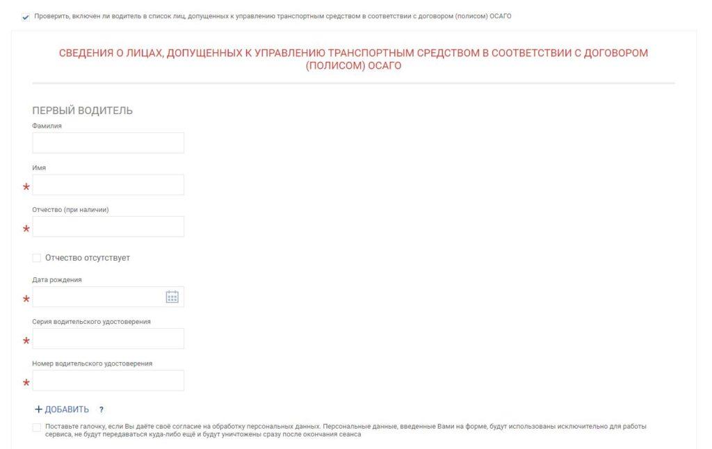 Сведения о лицах, допущенных к управлению транспортным средством в соответствии с договором (полисом) ОСАГО