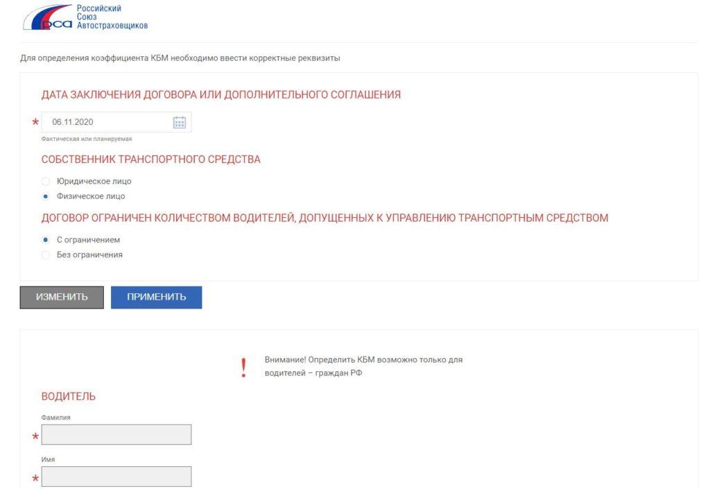 Проверить КБМ на официальном сайте РСА