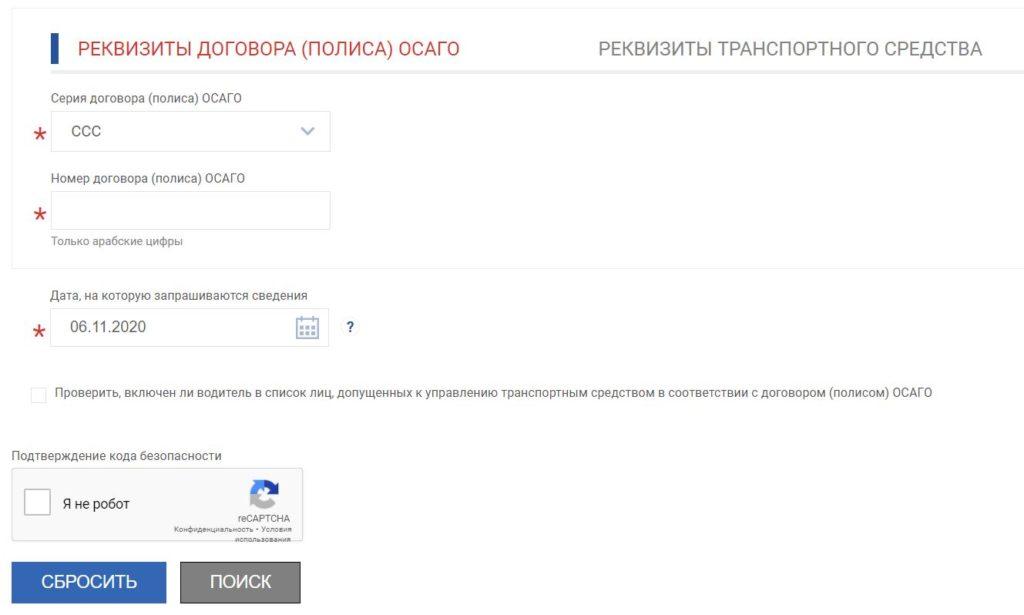 Проверка полиса ОСАГО по реквизитам договора (полиса)