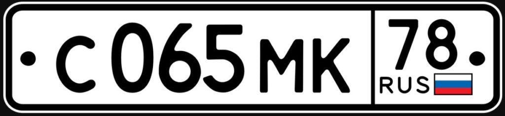 Государственный регистрационный знак транспортного средства