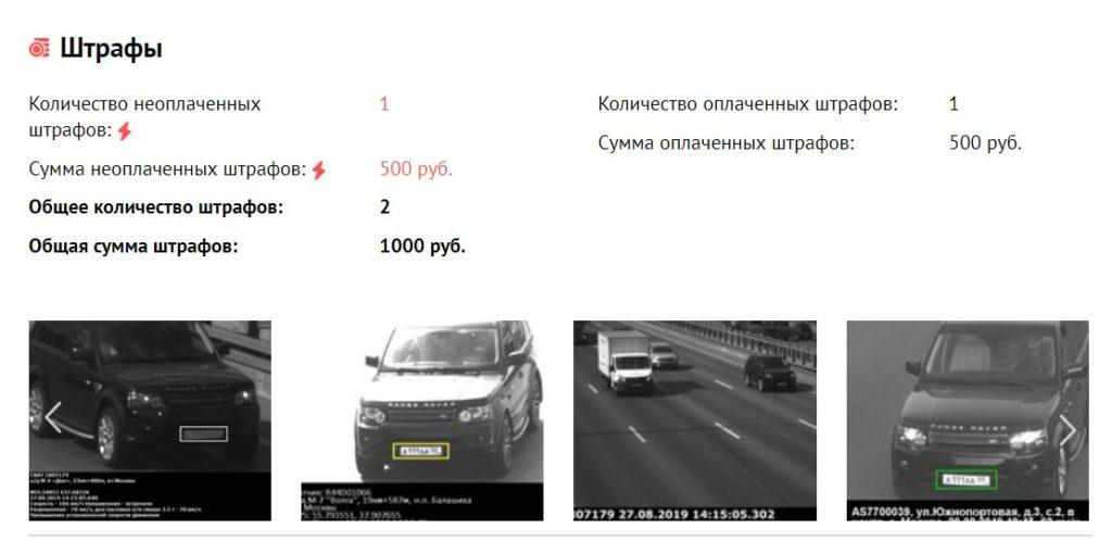 Отчёт авто - Штрафы