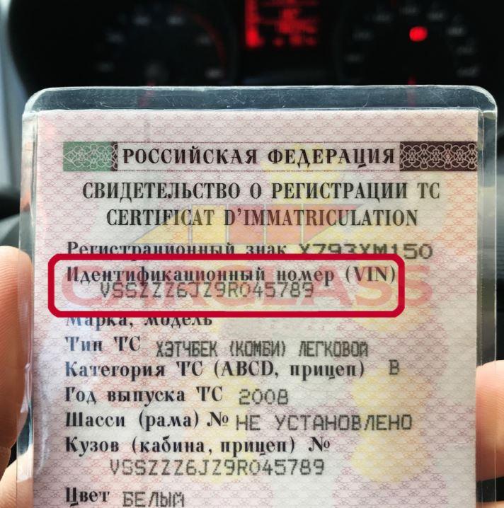 Идентификационный номер ТС