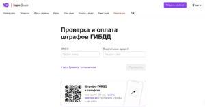ЮMoney - Проверить и оплатить штрафы ГИБДД 2021