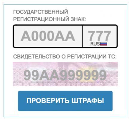 Официальный сайт ГИБДД -Проверить штрафы ГИБДД по номеру автомобиля 2021