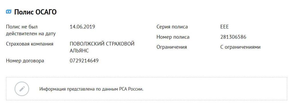 Автокод - Информация о полисе ОСАГО