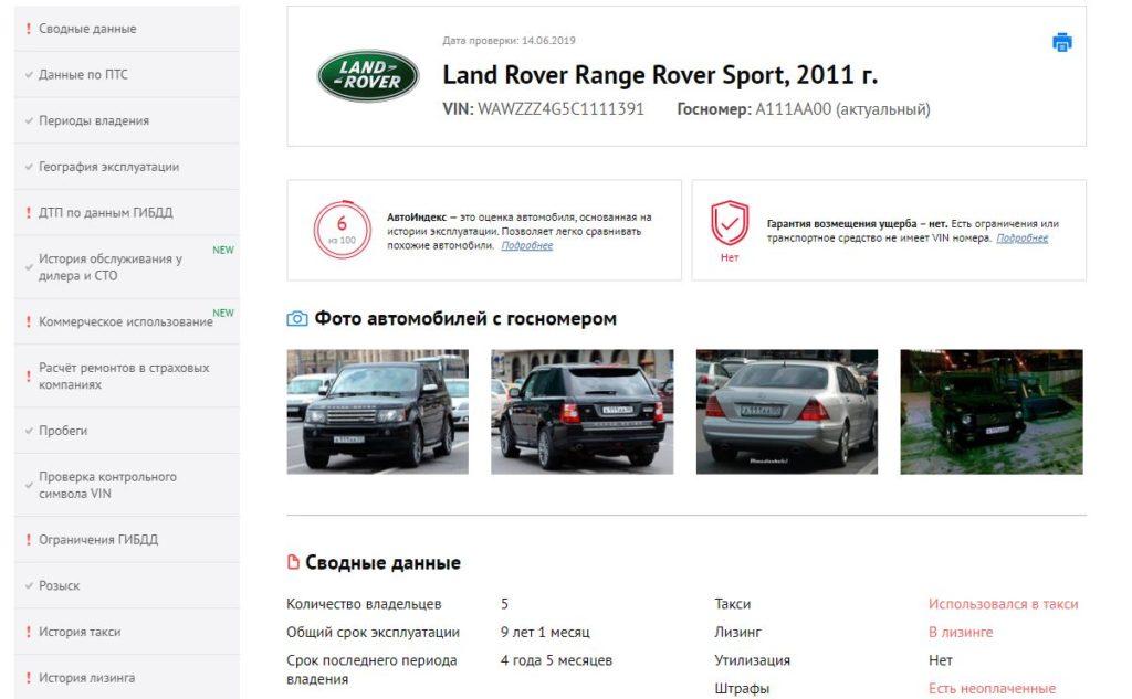 Отчёт о транспортном средстве
